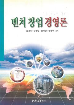 벤처 창업 경영론