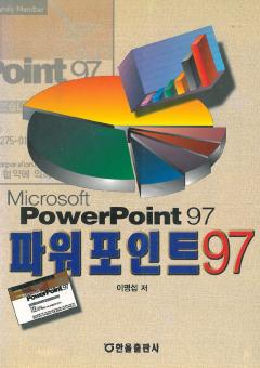 파워포인트 97