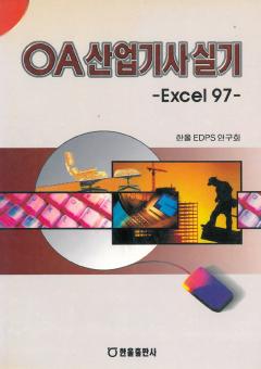 OA 산업기사 실기