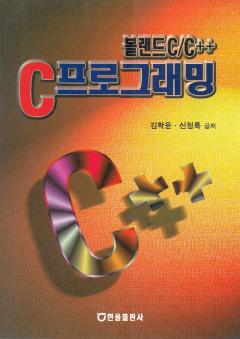 볼랜드C/C++ C프로그래밍