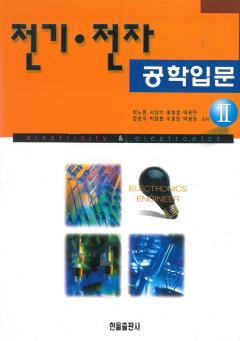 전기전자 공학입문2