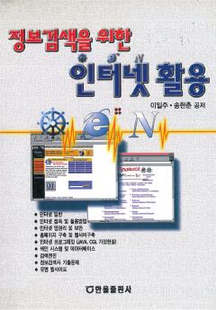 정보검색을 위한 인터넷 활용