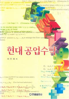 현대공업수학