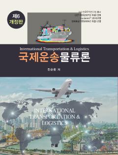 국제운송물류론 (6판)