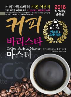커피 바리스타 마스터 (2016최신개정증보판)