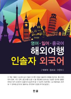 해외 여행 인솔자 외국어