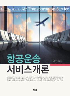 항공운송서비스 개론