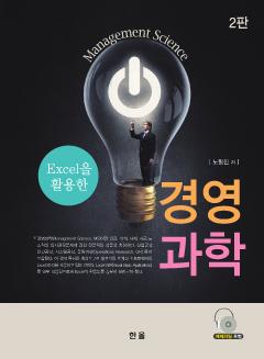 Excel을 활용한  경영과학 (2판)