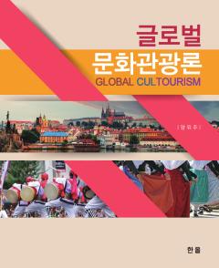 글로벌문화 관광론