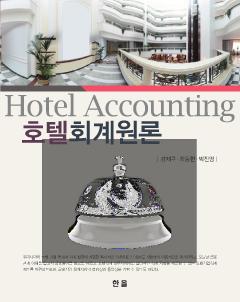 호텔회계원론