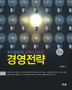 경영전략 (2판)