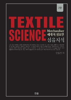 섬유지식(Textile Science) Merchandiser에게 꼭 필요한 (2판)
