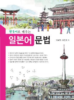한국어로 배우는 일본어문법