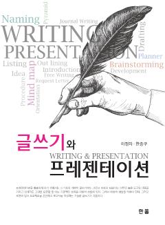 글쓰기와 프레젠테이션