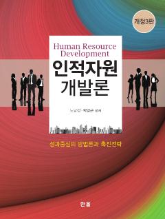 인적자원개발론 (개정3판)