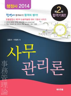 국가공인 행정사 사무관리론 (2013)