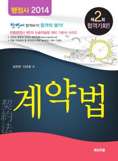 국가공인 행정사 계약법 (2013)