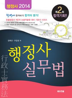국가공인 행정사 행정사실무법 (2013)