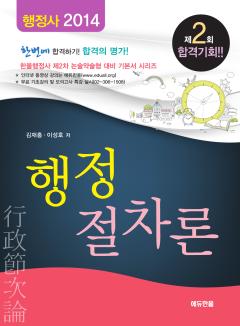 국가공인 행정사 행정절차론 (2013)