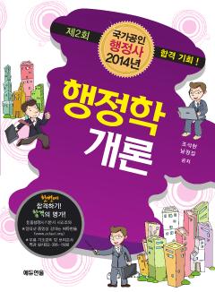 국가공인 행정사 행정학개론 (2013)