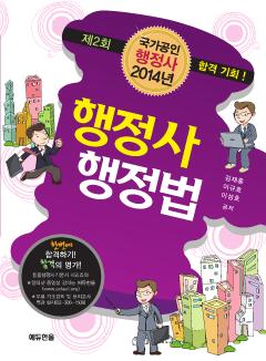 국가공인 행정사 행정사 행정법 (2013)