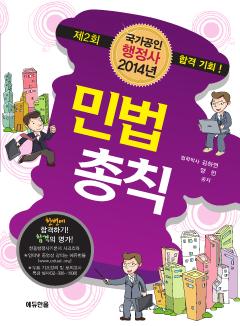 국가공인 행정사 민법총칙 (2013)