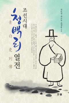 조선시대 청백리 열전