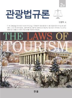 관광법규론(2판)