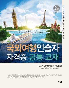 국외여행인솔자 자격증 공통 교재 국외여행인솔자 자격증 연습문제 수록 2판