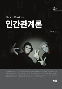 인간관계론 3판