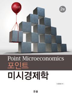 포인트 미시경제학 2판
