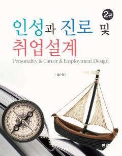 인성과 진로 및 취업설계 2판