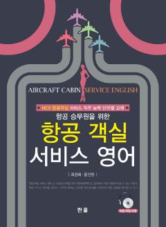 항공 승무원을 위한 항공 객실 서비스 영어