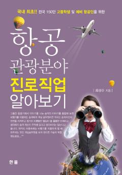 항공 관광분야 진로직업 알아보기 국내최초 전국 150만 고등학생 및 예비 항공인을 위한