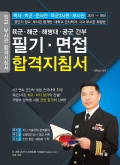 육군 해군 해병대 공군 간부 필기 면접 합격지침서