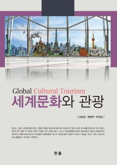 세계문화와 관광