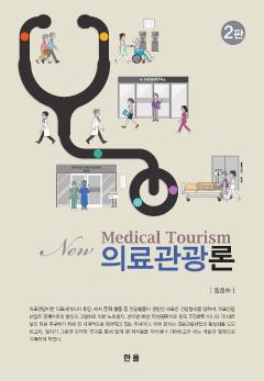 NEW 의료관광론 2판