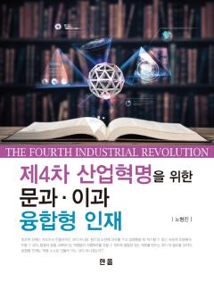 제4차 산업혁명을 위한 문과 이과 융합형 인재