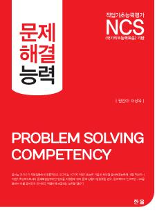 NCS 문제해결 능력