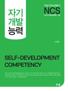 NCS 자기개발능력