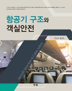 항공기 구조와 객실안전