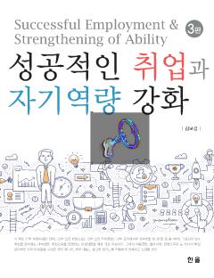 성공적인 취업과 자기역량 강화 3판