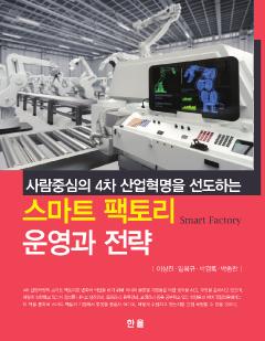 (사람중심의 4차 산업혁명을 선도하는)스마트 팩토리 운영과 전략