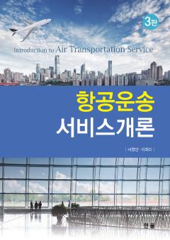 항공운송 서비스개론   3판