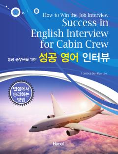항공 승무원을 위한 성공 영어 인터뷰