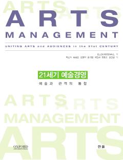 21세기 예술경영