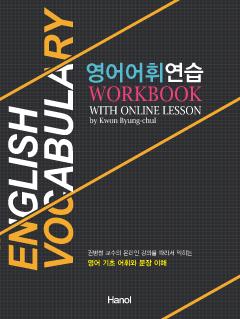 영어어휘연습 WORKBOOK