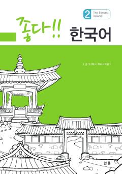 좋다!! 한국어. 2