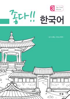 좋다!! 한국어. 3