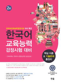 한국어교육능력검정시험 대비 핵심이론&기출문제총정리